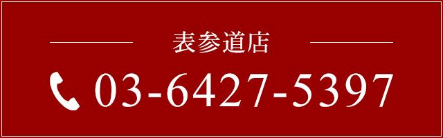 表参道店電話 03-6427-5397