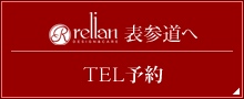 relian 表参道へTEL 予約