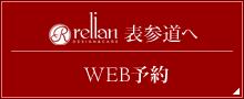 relian 表参道へWEB 予約