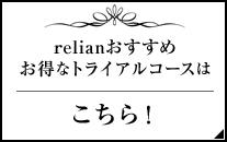 relian おすすめお得なトライアルコースはこちら!