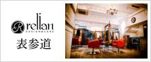 relian  表参道