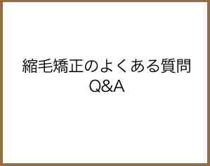 縮毛矯正のよくある質問 Q&Aでまとめてみた