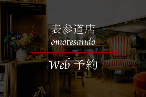 東京【表参道店】web予約