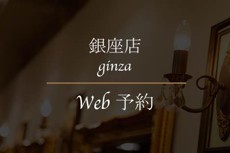 東京【銀座店】web予約